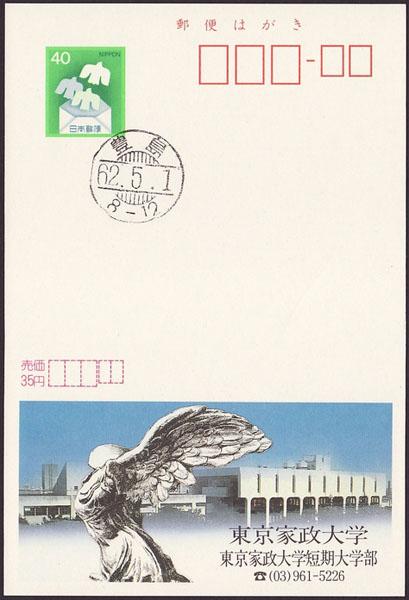 Grécki a rímski bohovia na známkach - Japonsko - Niké