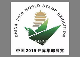 World Stamp Exhibition CHINA 2019 - view of national commissioner and juror
