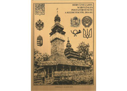 Horváth Lajos: Transcarpathia postal history from the beginnings to 2014 (book review)