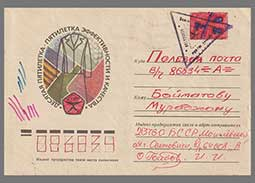 Field post of the Soviet army during the occupation of the Czechoslovak Socialist Republic from August 21, 1968 to 1991