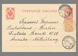 Postal history of the Volga German Autonomous Soviet Socialist Republic