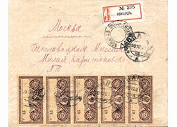 Postal use of savings stamps