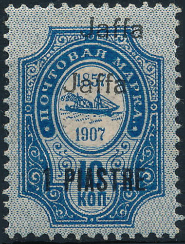Stamp Territories and Territorial Philately Postage stamp territories - Russian Post in Levant (III.)