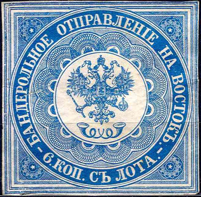 Stamp Territories and Territorial Philately Postage stamp territories - Russian Post in Levant (I.)