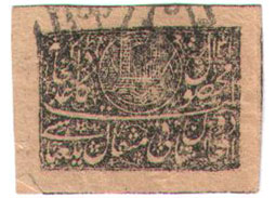 Mysterious 19th century Afghanistan - The first postage stamps of Afghanistan from the period 1891 - 1900