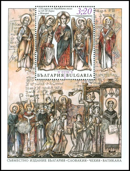 Slovaciká - Bulharsko - Spoloèné vydanie s Èeskou republikou, Bulharskom a Vatikánom - 1150. výroèie príchodu svätého Cyrila a Metoda na Ve¾kú Moravu