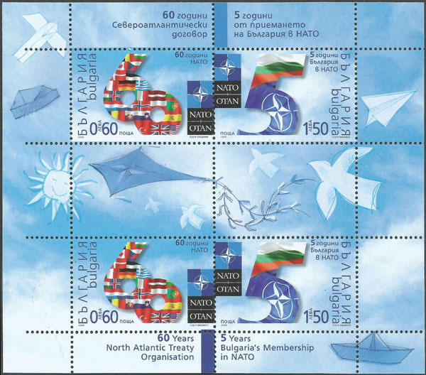 Slovaciká - Bulharsko - 60 rokov NATO a 5. výroèie vstupu Bulharska do NATO - Vlajka Slovenska