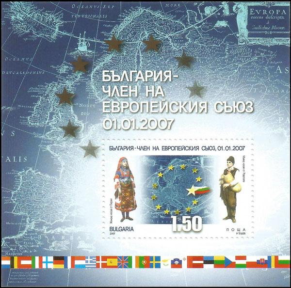 Slovaciká - Bulharsko - Vstup Bulharska do Európskej únie - Vlajka Slovenska