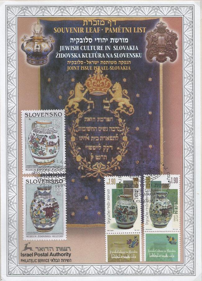Slovaciká - Izrael - Spoločné vydanie s Izraelom - Modranská keramika